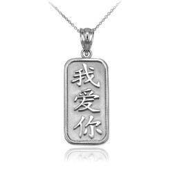 "White Gold Chinese ""I Love You"" Symbol Pendant Necklace"