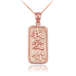 "Rose Gold Chinese ""I Love You"" Symbol Pendant Necklace"