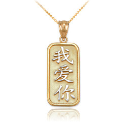 "Two-Tone Gold Chinese ""I Love You"" Symbol Pendant Necklace"