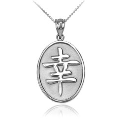 "White Gold Chinese ""Lucky"" Symbol Pendant Necklace"