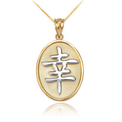 """Two-Tone Gold Chinese """"Lucky"""" Symbol Pendant Necklace"""