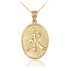 "Gold Chinese ""Eternity"" Symbol Pendant Necklace"