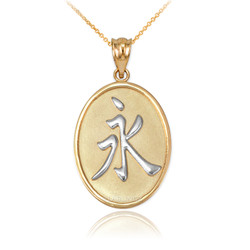 "Two-Tone Gold Chinese ""Eternity"" Symbol Pendant Necklace"