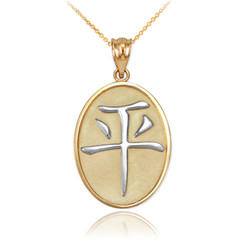 "Two-Tone Gold Chinese ""Peace"" Symbol Pendant Necklace"