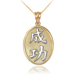 "Two-Tone Gold Chinese ""Success"" Symbol Pendant Necklace"
