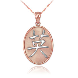 "Two-Tone Rose Gold Chinese ""Courage"" Symbol Pendant Necklace"