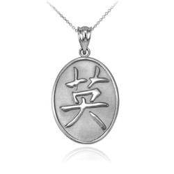 "Sterling Silver Chinese ""Courage"" Symbol Pendant Necklace"