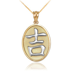 "Two-Tone Gold Chinese ""Good luck"" Symbol Pendant Necklace"
