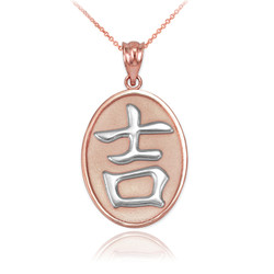 "Two-Tone Rose Gold Chinese ""Good luck"" Symbol Pendant Necklace"