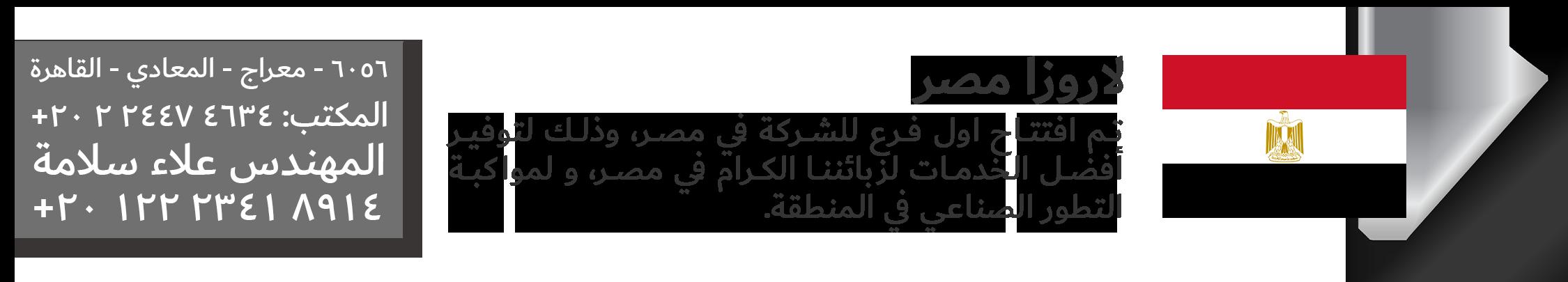 larosa-eygpt-smail-banner2.png