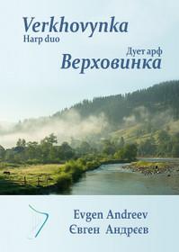 Andreev: Verkhovynka Harp Duo