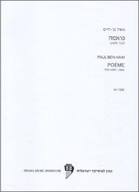 Ben-Haim: Poeme