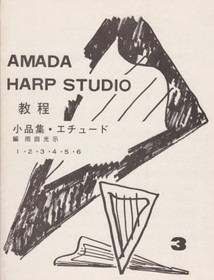 Exercices de Naderman: Amada Harp Studio Book 3