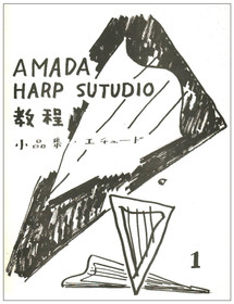 Exercices de Naderman: Amada Harp Studio Book 1