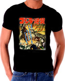 Godzilla T Shirt In Japanese