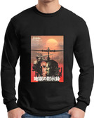 Apocalypse Now Japanese  T Shirt