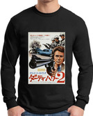 Dirty Harry Japanese Poster T Shirt