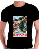 Godzilla T Shirt King Of Monsters Japanese version
