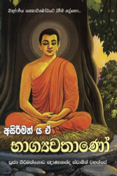 Asirimathya A Bhagawathano - අසිරිමත්ය ඒ භාග්යවතාණෝ