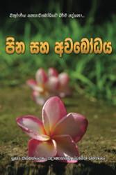 Pina Saha Avabodhaya - පින සහ අවබෝධය