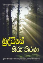 Buddhiye Hiru Kirana -බුද්ධියේ හිරු කිරණ