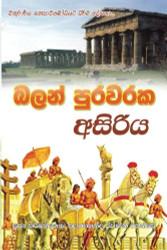 Balan Purawaraka Asiriya - බලන් පුරවරක අසිරිය