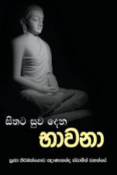 Sithata Suwa Dena Bhawana - සිතට සුව දෙන භාවනා