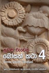 Nuwana Wedena Bosath Katha - 4 -  නුවණ වැඩෙන බෝසත් කතා - 4