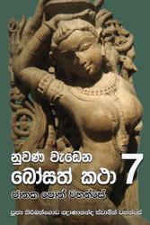 Nuwana Wedena Bosath Katha - 7 -  නුවණ වැඩෙන බෝසත් කතා - 7