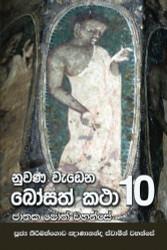 Nuwana Wedena Bosath Katha - 10 -  නුවණ වැඩෙන බෝසත් කතා - 10