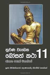 Nuwana Wedena Bosath Katha - 11 -  නුවණ වැඩෙන බෝසත් කතා - 11
