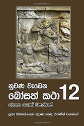 Nuwana Wedena Bosath Katha - 12 -  නුවණ වැඩෙන බෝසත් කතා - 12