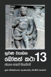 Nuwana Wedena Bosath Katha - 13 -  නුවණ වැඩෙන බෝසත් කතා - 13