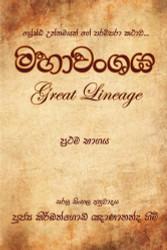මහාවංශය - ප්රථම භාගය -  Mahawanshaya - First Volume