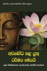 Awaboda Kala Yuthu Dharmaya Meyayi - අවබෝධ කළ යුතු ධර්මය මෙයයි
