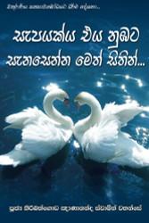 Sepayakya Eya Numbata Senasenna Meth Sithin - සැපයක්ය එය නුඹට සැනසෙන්න මෙත් සිතින්...