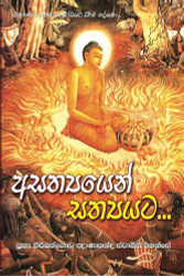 Asathyayen Sathyayata - අසත්යයෙන් සත්යයට