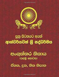Anguththara Nikaya - Part 1 - අංගුත්තර නිකාය (පළමු කොටස) ඒකක, දුක, තික නිපාත