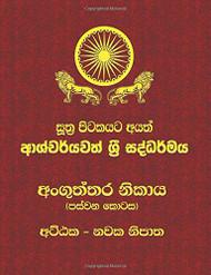 Anguththara Nikaya - Part 5 - අංගුත්තර නිකාය (පස්වන කොටස) අට්ඨක - නවක නිපාත