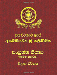 Sanyuththa Nikaya - Part 2 - සංයුත්ත නිකාය (දෙවන කොටස) නිදාන වර්ගය