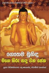 Gautama Munindu Mage Hiru Sandu Vana Seka - ගෞතම මුනිඳු මගෙ හිරු සඳු වන සේක