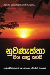 Nuwaneththa Sitha Riju Karai - නුවණැත්තා සිත සෘජු කරයි