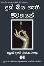 Dukbiya Nethi Jeewithayak - දුක් බිය නැති ජීවිතයක් (අලුත් දහම් වැඩසටහන - වෙළුම 1)