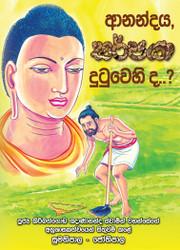 Anandaya Sarpaya Dutuwehida? - ආනන්දය, සර්පයා දුටුවෙහිද?