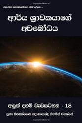 Aarya Shrawakayage Awabodaya - ආර්ය ශ්රාවකයාගේ අවබෝධය (අලුත් දහම් වැඩසටහන - වෙළුම 18)