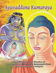 Ayuwaddana Kumaraya