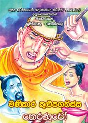Manikara Kulupagathissa Theranuwo - මණිකාර කුළුපගතිස්ස තෙරණුවෝ
