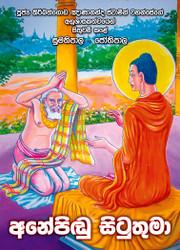 Anepidu Situthuma - අනේපිඬු සිටුතුමා