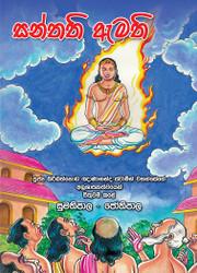 Santhathi Emathi - සන්තති ඇමති