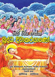 Niwee Giya Seaka Buddha Divakarayano - නිවී ගිය සේක බුද්ධ දිවාකරයාණෝ